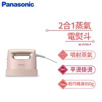 Panasonic 2合1蒸氣電熨斗  NI-FS750-P