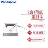 Panasonic 2合1蒸氣電熨斗  NI-FS750-L