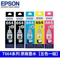【2黑3彩】EPSON T664 系列 原廠墨水 五色一組 適用L1300