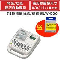 【0確診送標籤帶】EPSON LW-500 標籤印表機