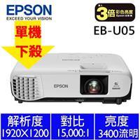 【單機下殺】EPSON 亮彩無線投影機 EB-U05