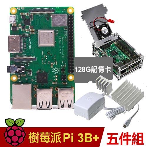 【128G套餐】樹莓派 Raspberry PI 3 B+版【超值套餐二】