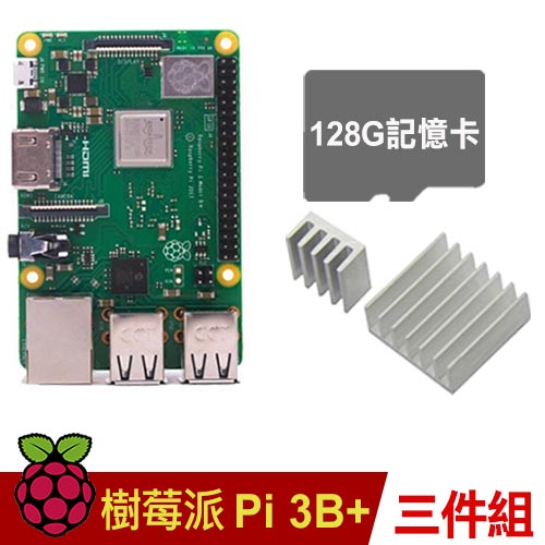 【128G超值套餐】樹莓派 Raspberry PI 3 B+版【超值套餐四】