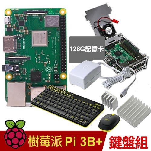 【128G超值套餐】樹莓派 Raspberry PI 3 B+版【超值套餐三】