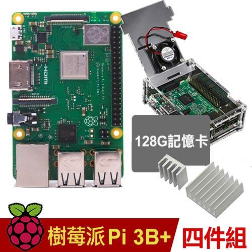 【128G超值組】樹莓派 Raspberry PI 3 B+版【超值套餐一】