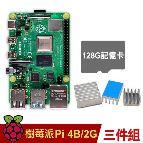 【128G套餐】樹莓派 Raspberry Pi 4 B版 2G(簡易三件組