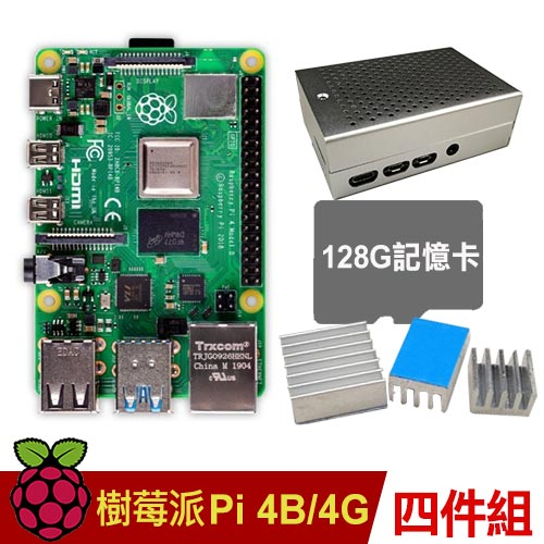 【128G套餐】樹莓派 Raspberry Pi 4 B版 4G(鋁殼四件組