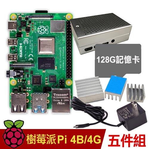 【128G套餐】樹莓派 Raspberry Pi 4 B版 4G(鋁殼五件組