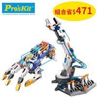 【液壓冠軍組】ProsKit 寶工 液壓機械手套+液壓機器手臂