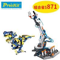 【液壓教育組合包】ProsKit 寶工 12合1百戰天龍+液壓機器手臂
