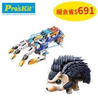 【同歡組】ProsKit 寶工 液壓機械手套+AI 鼓掌刺蝟