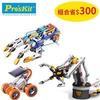 【新品超值組】ProsKit 寶工 液壓機械手套+八方全能遊戲搖桿+太陽能小金剛