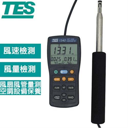 TES泰仕  熱線式風速計TES-1340