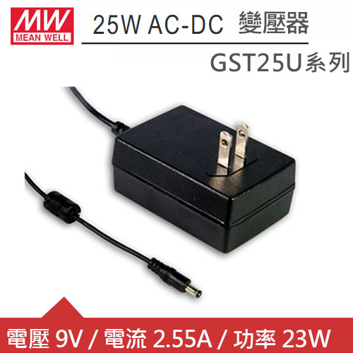 MW明緯 GST25U09-P1J DC9V 2.55A 23W工業用變壓器