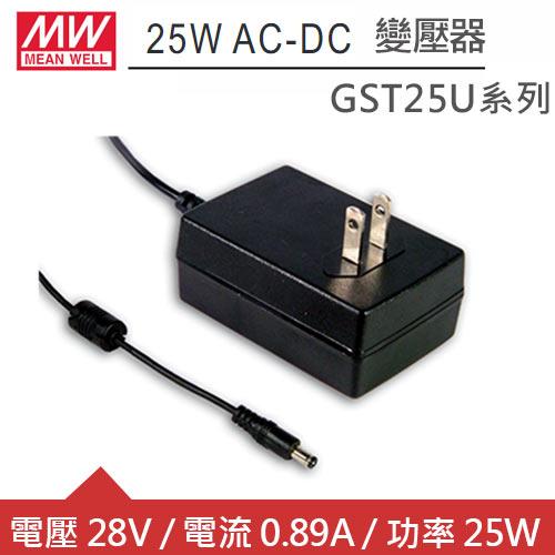 MW明緯 GST25U28-P1J DC28V 0.89A 25W工業用變壓器