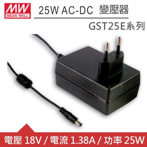 MW明緯 GST25E18-P1J DC18V 1.38A 25W工業用變壓器