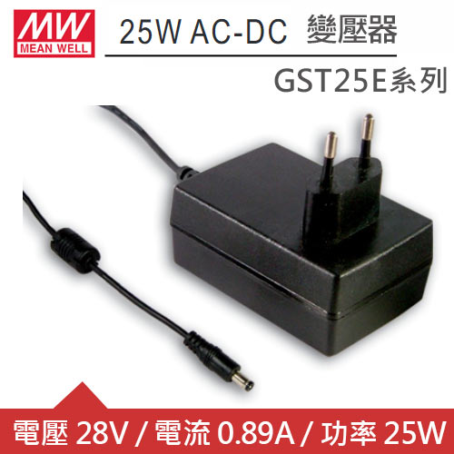 MW明緯 GST25E28-P1J DC28V 0.89A 25W工業用變壓器