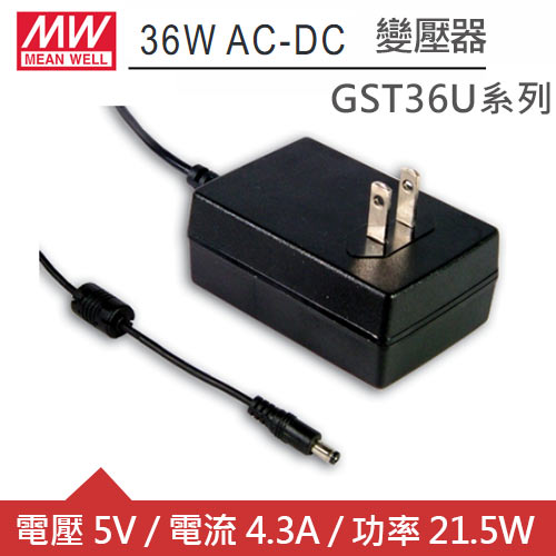 MW明緯 GST36U05-P1J DC5V 4.3A 21.5W工業用變壓器