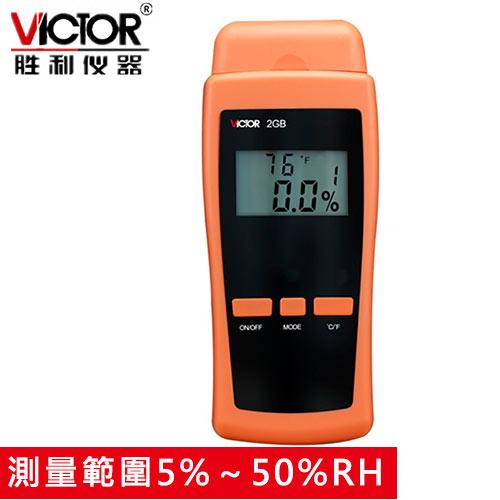 VICTOR勝利 VC2GB 紙張水份測試儀 (測量紙張濕度)