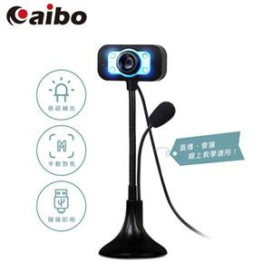 aibo CAM-09 直播專用 USB 直立式高解析網路攝影機
