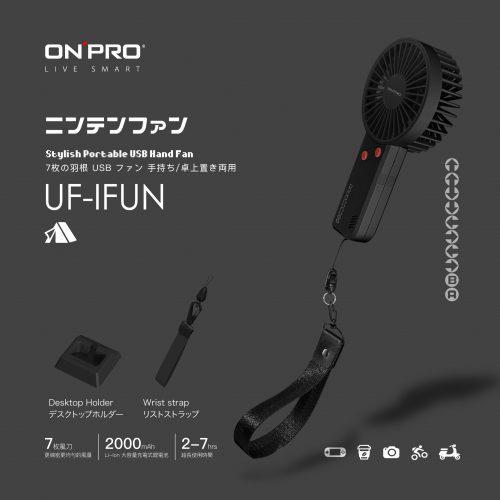 ONPRO UF-iFUN 電競風潮流手風扇  魂競黑