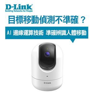 D-LINK DCS-8526LH Full HD旋轉式無線網路攝影機