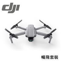 【預購中】DJI Mavic Air 2 空拍機 暢飛套裝
