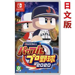 【預購】任天堂 NS Switch eBASEBALL 實況野球 2020 日文版