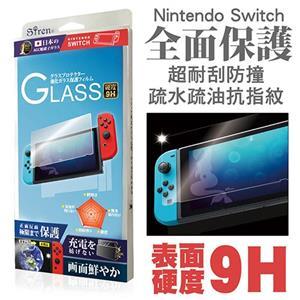任天堂NS Switch Siren Switch 9H玻璃螢幕保護貼(含背面貼)WL-PFNS01
