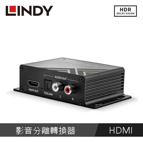 LINDY林帝 HDMI2.0 4K@60HZ 18G 影音分離轉換器