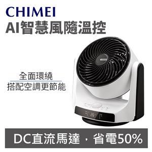 CHIMEI 奇美 DF-08A0CD 8吋 DC直流馬達 循環扇