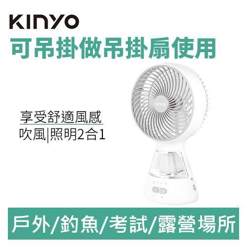 KINYO CF-900 8吋 充電式 照明 風扇