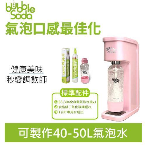 BubbleSoda全自動氣泡機 BS-304 (櫻花粉)