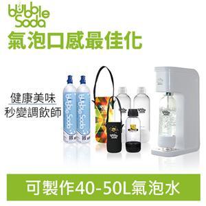 BubbleSoda BS-909KTB2 全自動 氣泡水機 經典白 大氣瓶 超值組合