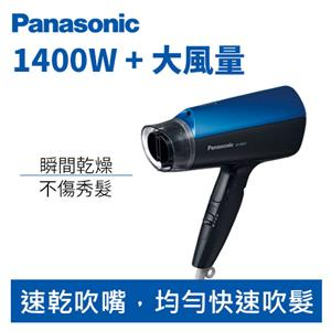 Panasonic 國際牌 EH-NE57-A 負離子 吹風機 藍色