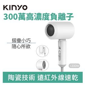 KINYO KH-9201W 陶瓷 負離子 吹風機 白