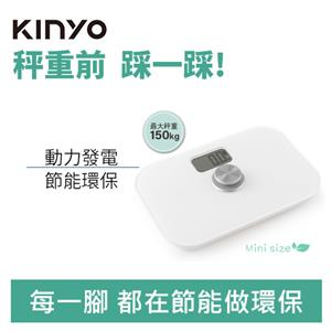 KINYO DS6588 環保 免電池 迷你 體重計