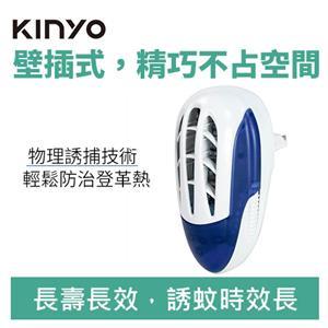 KINYO KL-7011 UVA 電擊式 長效 滅蚊 捕蚊燈 壁插設計