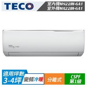 TECO 東元 MS22IH-GA1/MA22IH-GA1 R32一級 變頻 冷暖 空調