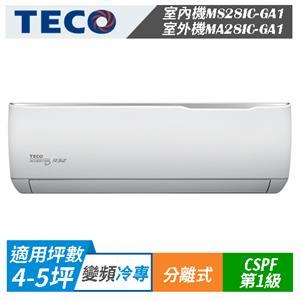 TECO 東元 MS28IC-GA1/MA28IC-GA1 R32 一級 變頻 冷專 空調