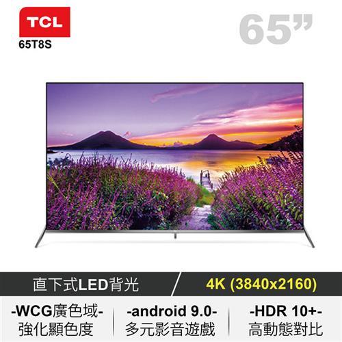 TCL 65型 4K聯網LED顯示器 65T8S【極致精彩 震撼逼真 】