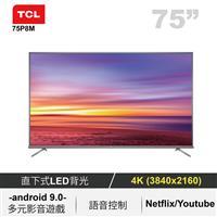 TCL 75型4K聯網LED顯示器  75P8M