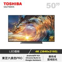 TOSHIBA 50型4K安卓智慧液晶顯示器  50U7900VS