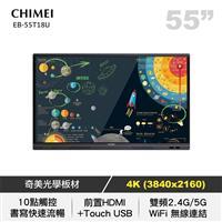 奇美55型觸控顯示器  EB-55T18U