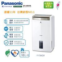 Panasonic 18L 高效型除濕機F-Y36GX  F-Y36GX