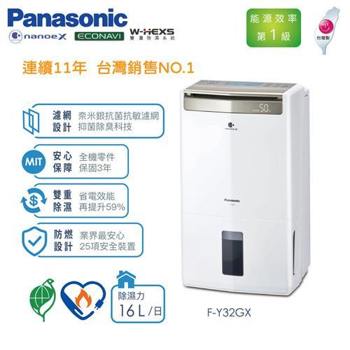 Panasonic 16L 高效型除濕機F-Y32GX  F-Y32GX
