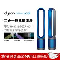 dyson 涼風空氣清淨機藍  TP00(B)