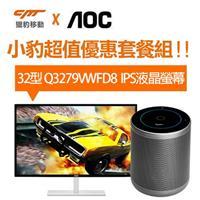 【送AI音箱】AOC 32型 Q3279VWFD8 IPS螢幕