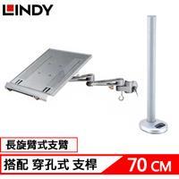 【搭配穿孔支桿 70CM】LINDY筆記型電腦/平板電腦 人體工學長旋臂式支臂
