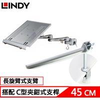 【搭配C型夾支桿 45CM】LINDY筆記型電腦/平板電腦 人體工學長旋臂式支臂